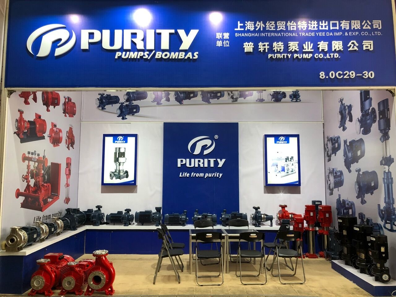 PURITY INVITES YOU TO THE SHOWCASE OF ITS NEWEST PRODUCTS AT CANTON FAIR, 15-19 APRIL 2018